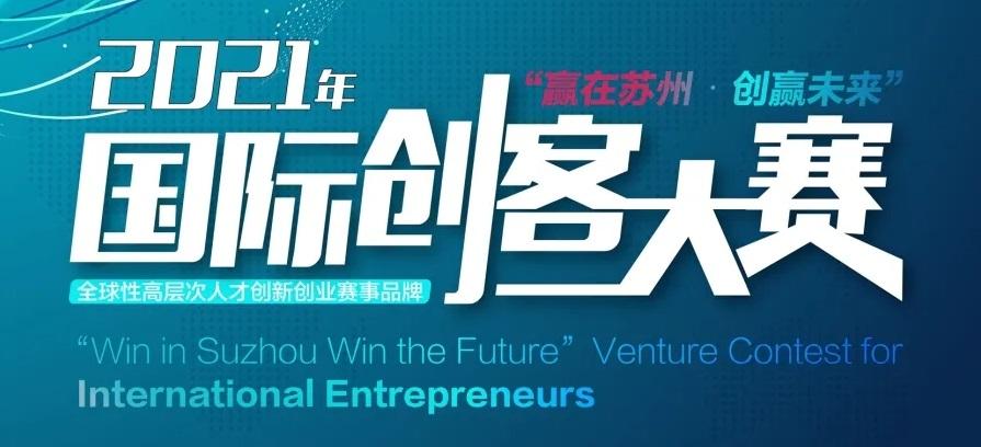 """2021年""""创赢未来""""国际创客大赛北美赛区项目征集正式启动"""
